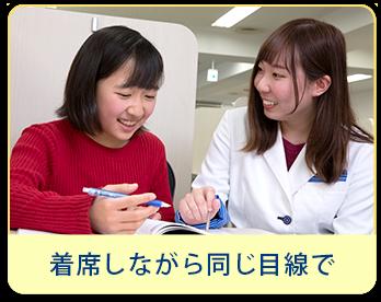 個別 指導 バイト 東京 学院